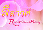 ReRaWaDee
